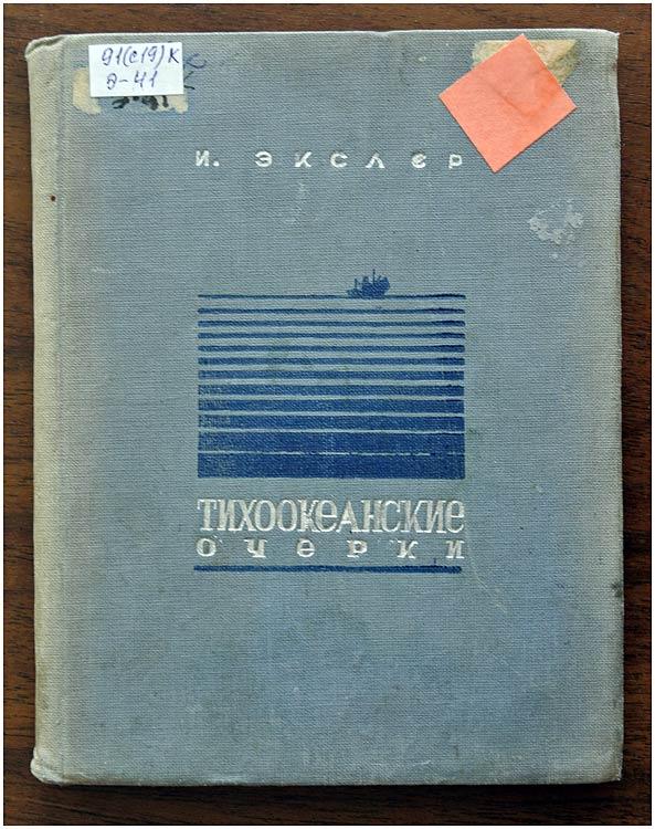 _DSC7146_exler-tikhookeanskie-ocherki-1940
