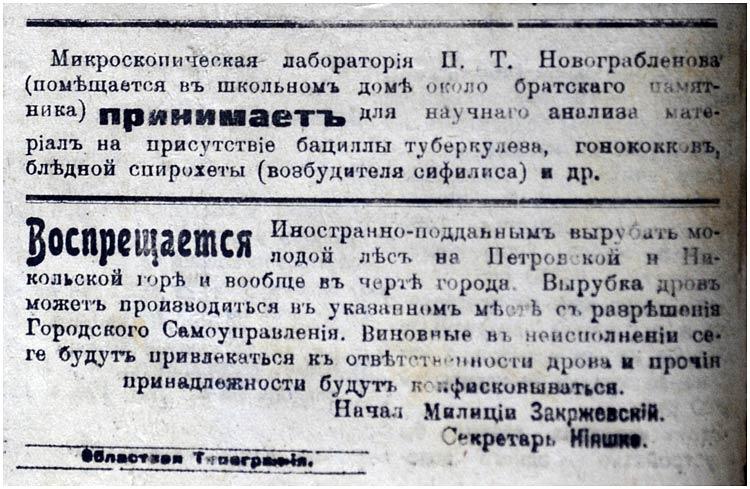 _AVP-kamvestnik-1919-9196-01-23