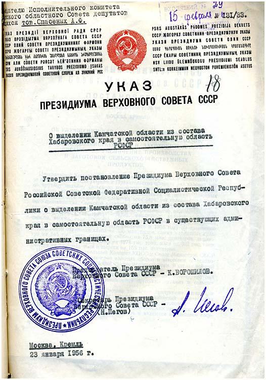 old-kamchatka-12-2014-02