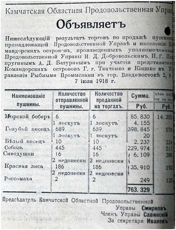 _AVP-kamvestnik-1919-9202-01-26
