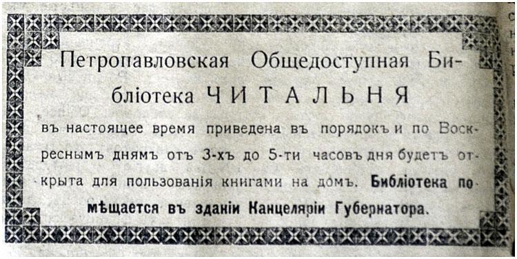 _AVP-kamlistok-1917-6925-01-27