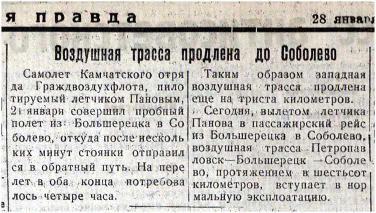 kp-1937-01-28