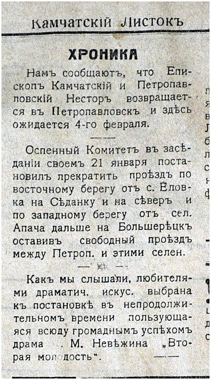 _AVP-kamlistok-1917-6929-01-29