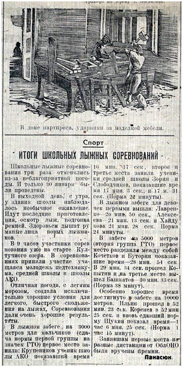 kp-1935-02-05