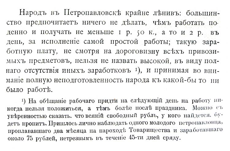 prozorov-econ-obzor-okhotska-kamchatskogo-kraya-1902