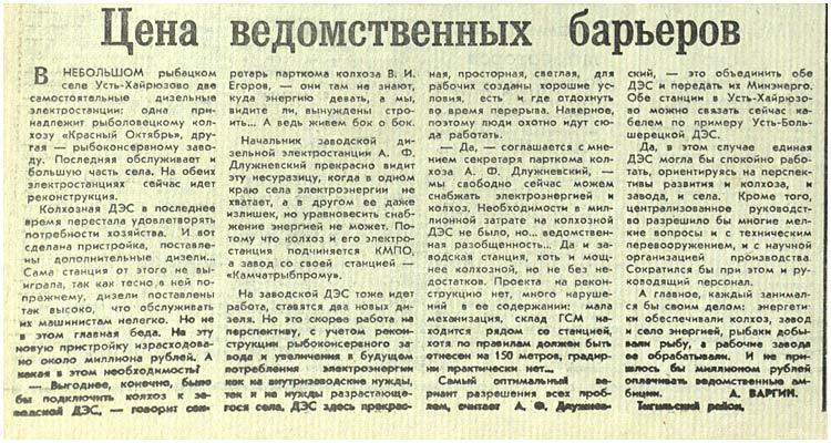 kp-1987-02-06