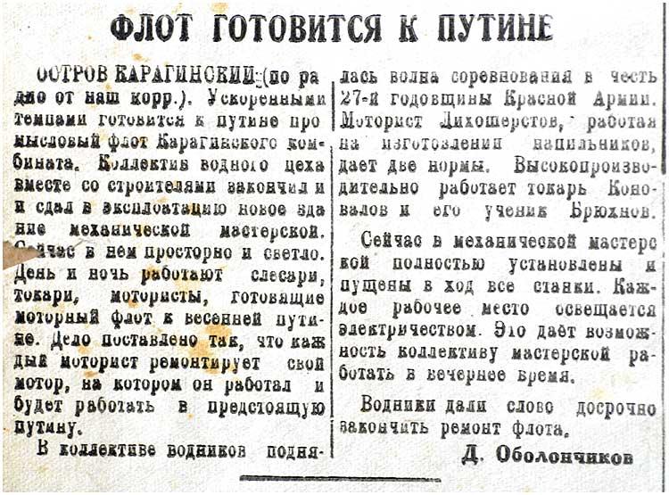 _AVP-koryaksky-bolshevik-7435-1945-02-11