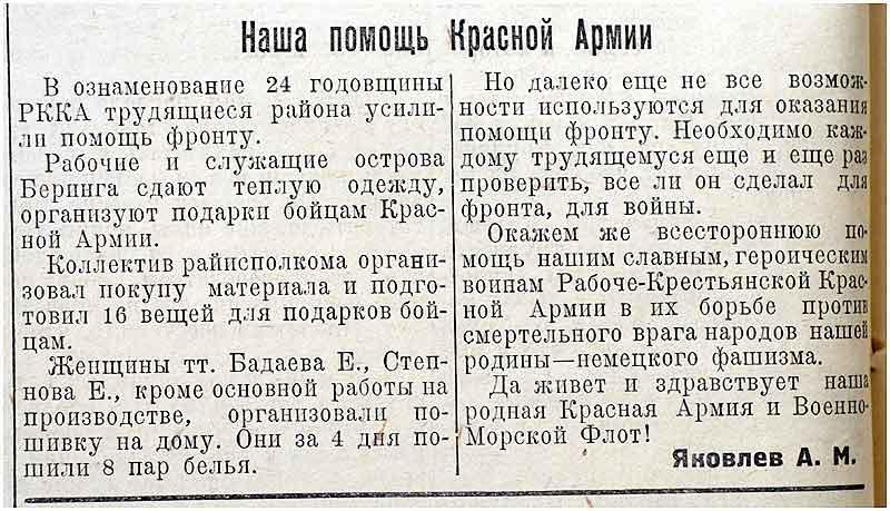 _AVP-aleutskaya-zvezda-7511