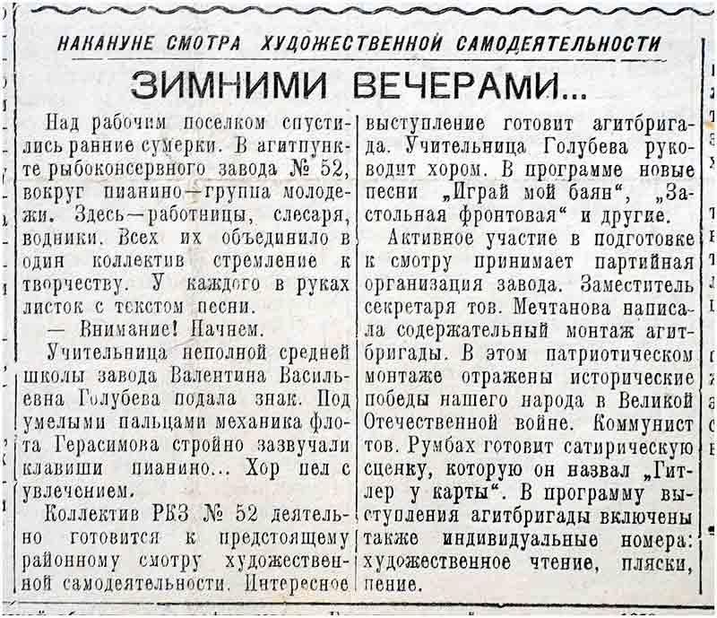 _AVP-bolshevitsky-put-1945-7485