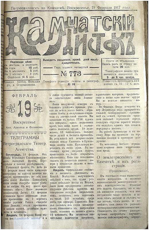 _AVP-kamlistok-1917-6958
