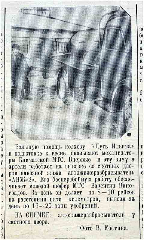 _AVP-vpered-1958-5032