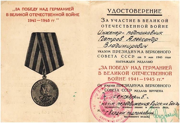 petrov-1945-za-pobedu