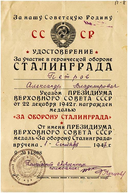 petrov-stalingrad