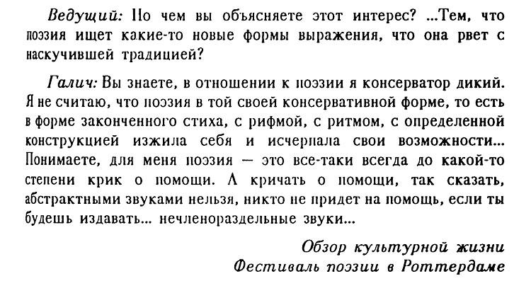galich_u_mikrofona_1990_text-64