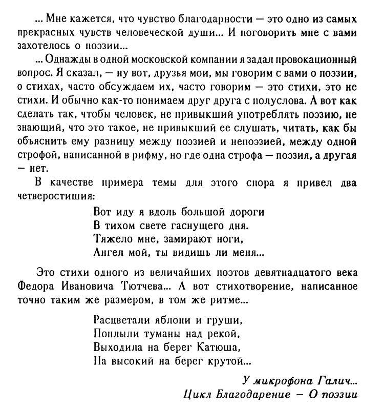 galich_u_mikrofona_1990_text-71