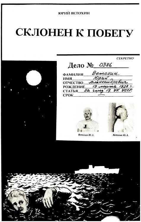 vetohin_sklonen_k_pobegu_1983_text-1