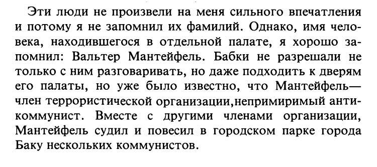 vetohin_sklonen_k_pobegu_1983_text-170