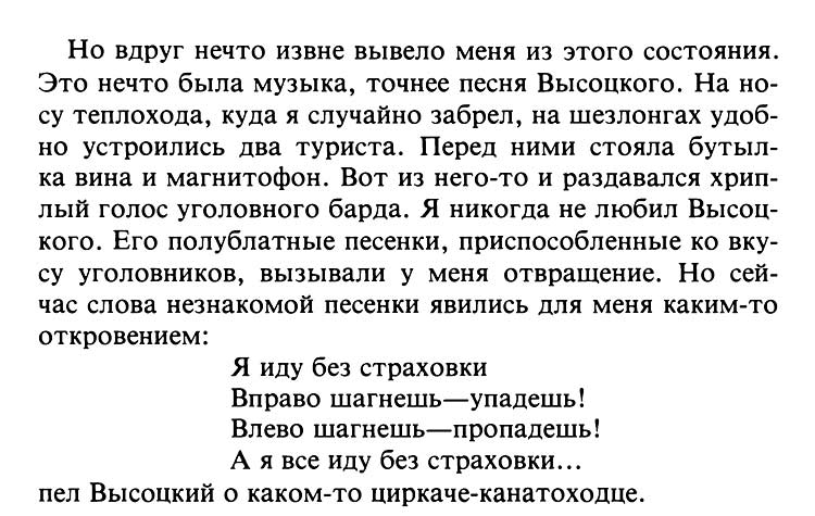 vetohin_sklonen_k_pobegu_1983_text-470
