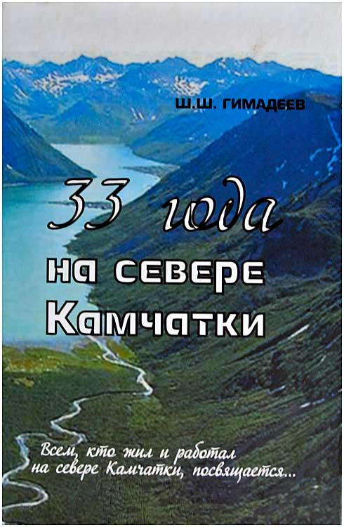 _DSC0441-gimadeev