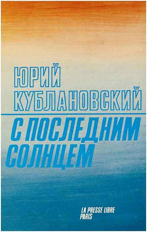 kublanovsky_s_poslednim_solntsem_1983_text-1