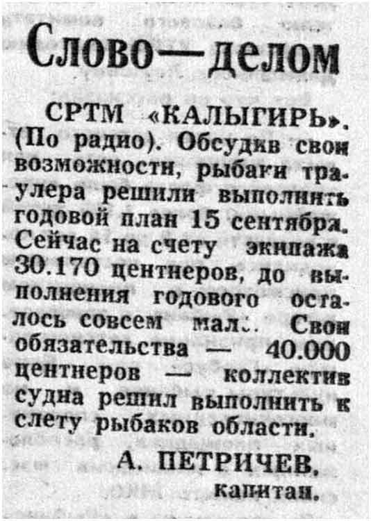 za-vys-ulovy-1969-09-14