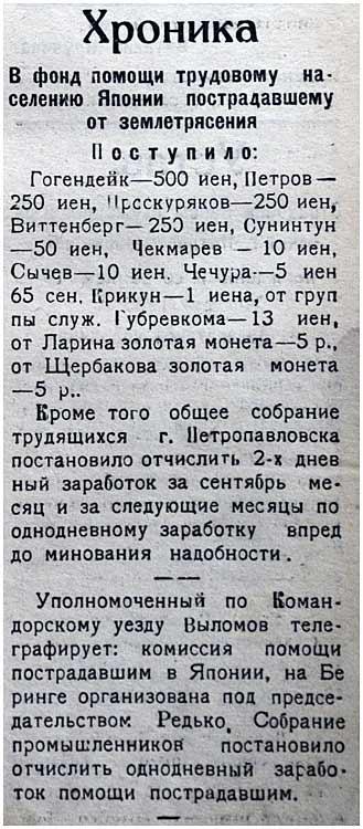pz-1923-09-16