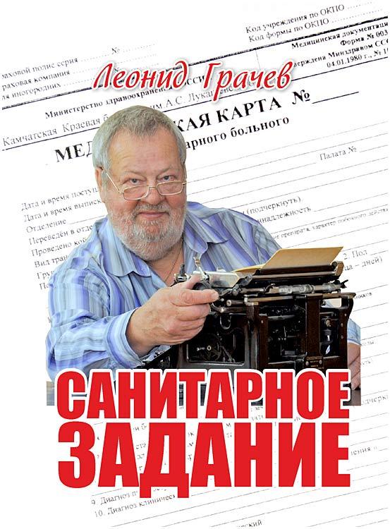 grachev-book-2016-01