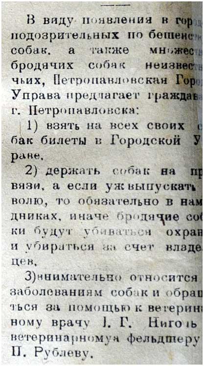 izv-1920-09-20