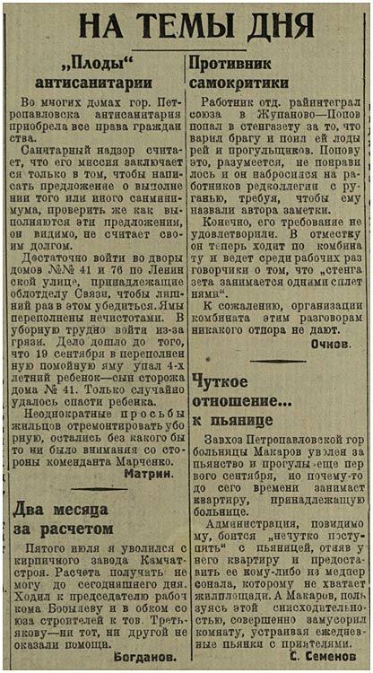 kp-1935-09-23