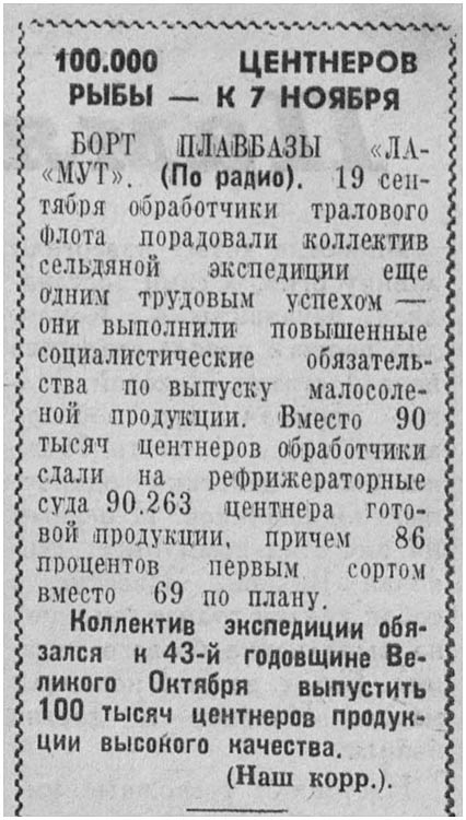 za-vys-ulovy-1960-09-24
