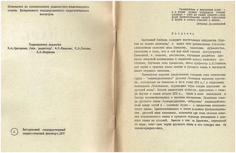 словарь-русского-камчатского--введение
