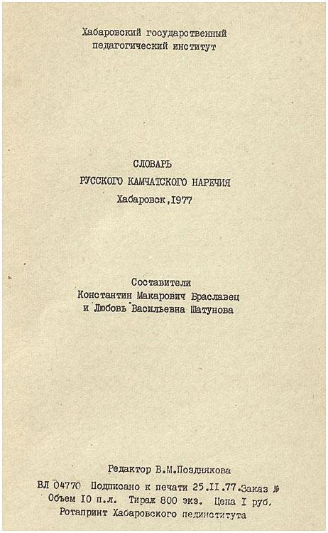 словарь-русского-камчатского-194-195