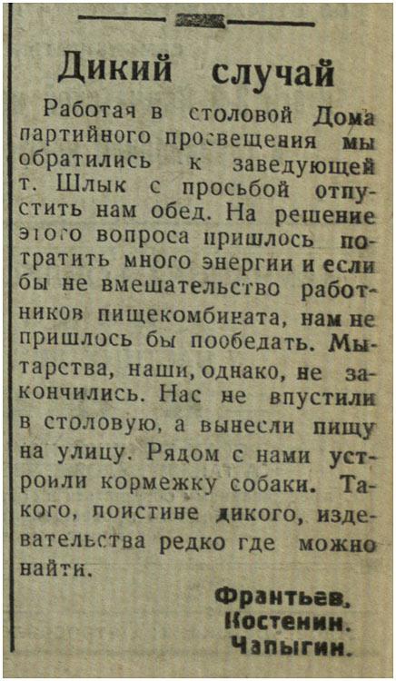 kp-1937-09-27-1