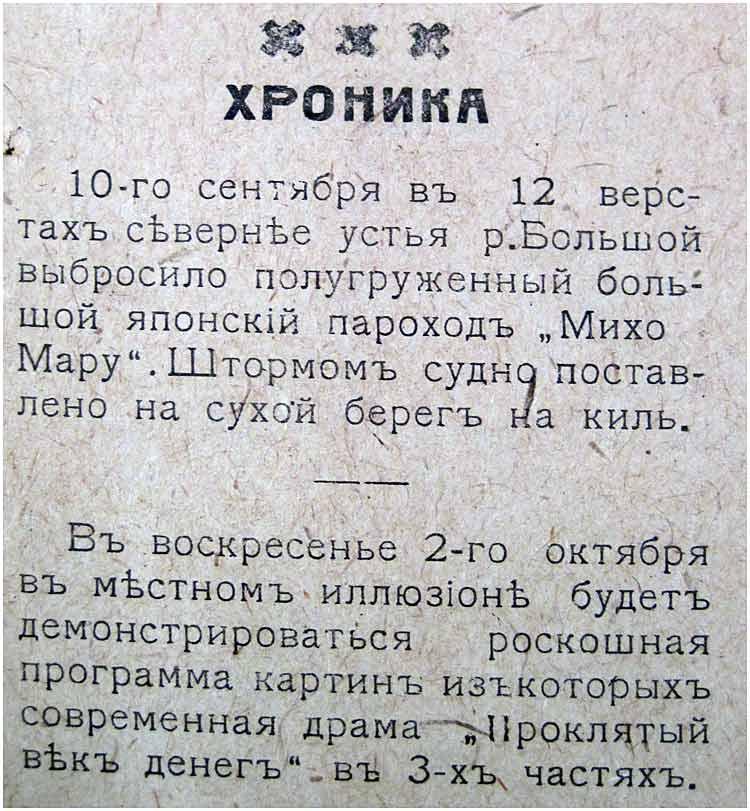 kamlistok-1916-09-29