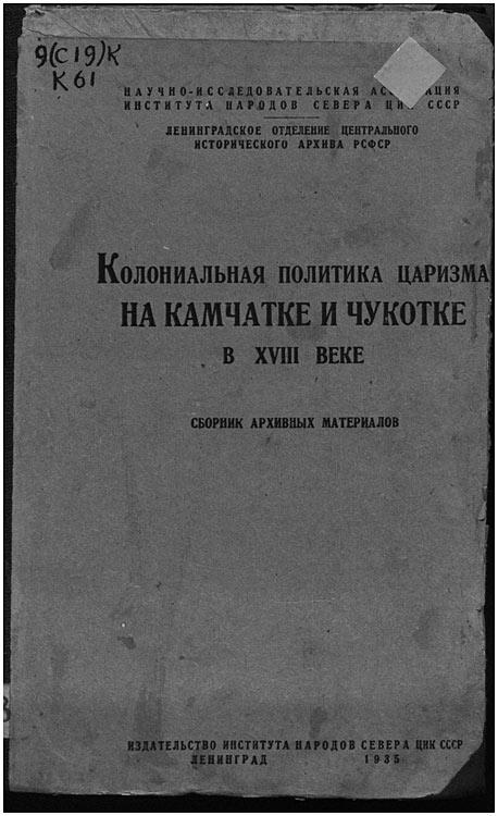 Колониальная-политика-царизма-на-Камчатке-и-Чукотке-в-XVIII-веке-1