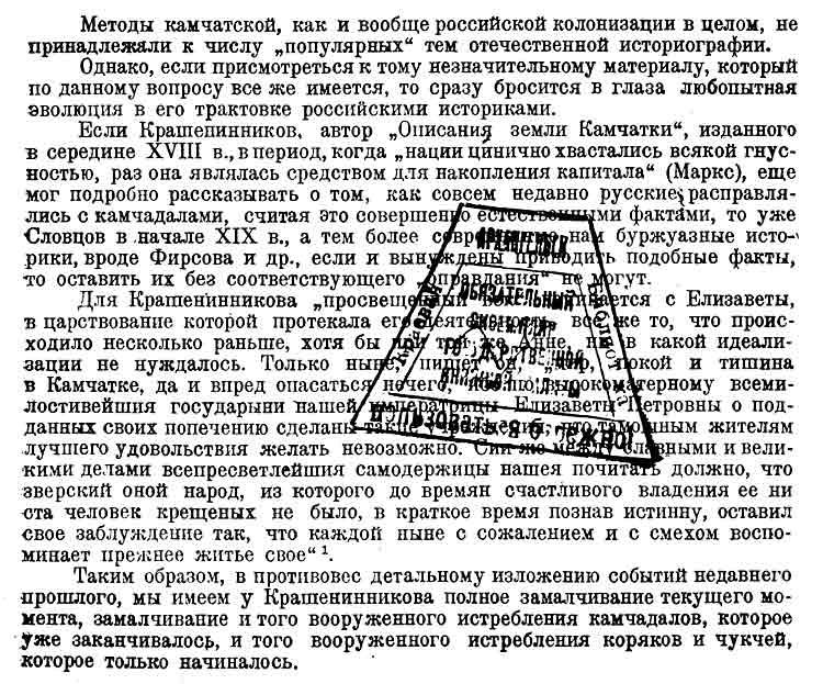 Колониальная-политика-царизма-на-Камчатке-и-Чукотке-в-XVIII-веке-10