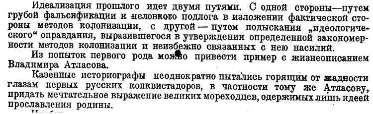 Колониальная-политика-царизма-на-Камчатке-и-Чукотке-в-XVIII-веке-11