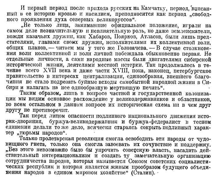 Колониальная-политика-царизма-на-Камчатке-и-Чукотке-в-XVIII-веке-12