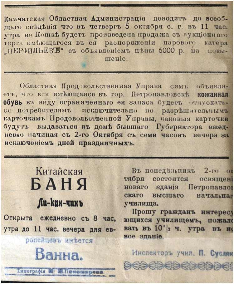 01-10-1917-kamlistok-1917-7169