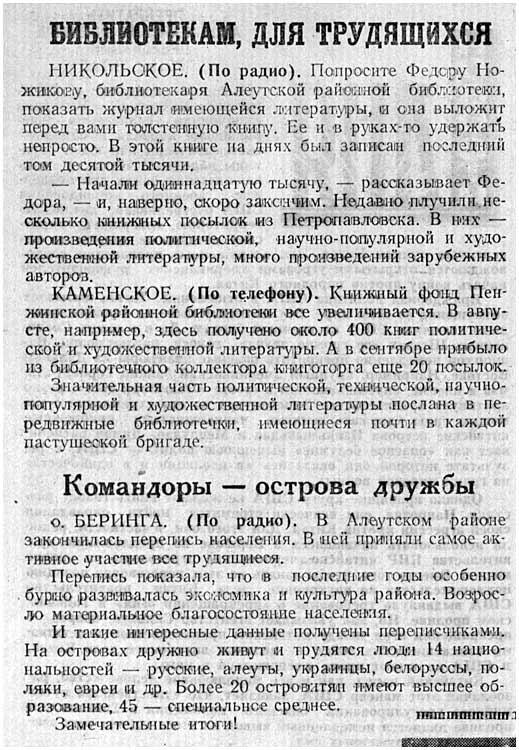 03-10-1958-kk