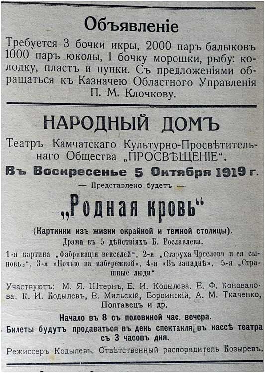 04-10-1919-kamvestnik-1919-0038