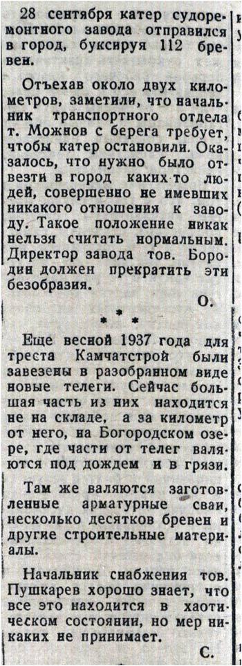 05-10-1938-kp