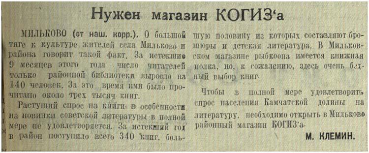 06-10-1949-kp