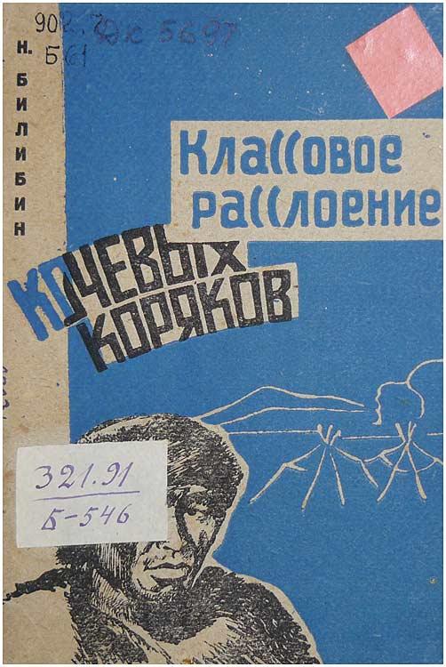 Bilibin-1933---Klassovoe-Rassloenie-Kochevikh-Koryakov-2