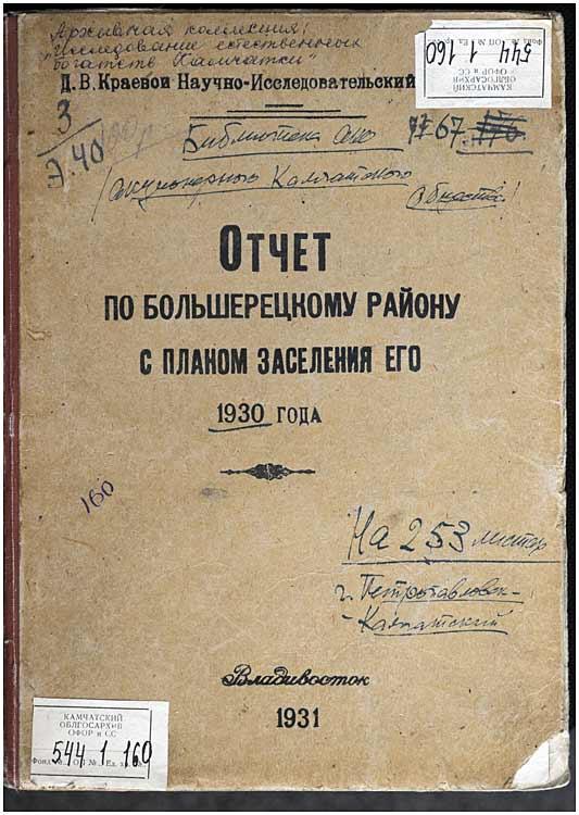 _AVP-bolsh-1930-9238