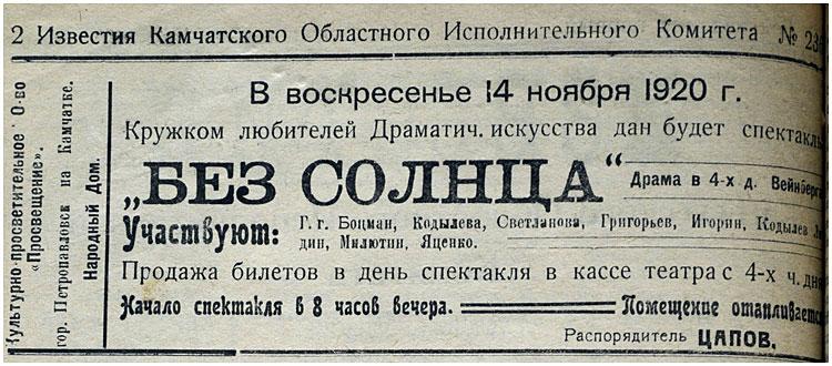 14-10-1920-izv1920-5472