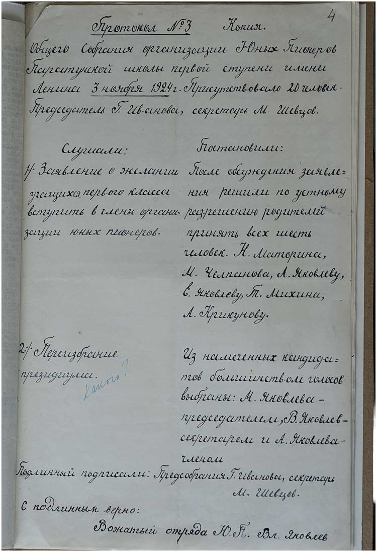 03-11-1924