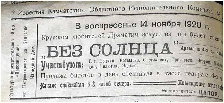 04-11-1920-izv-1920-6162