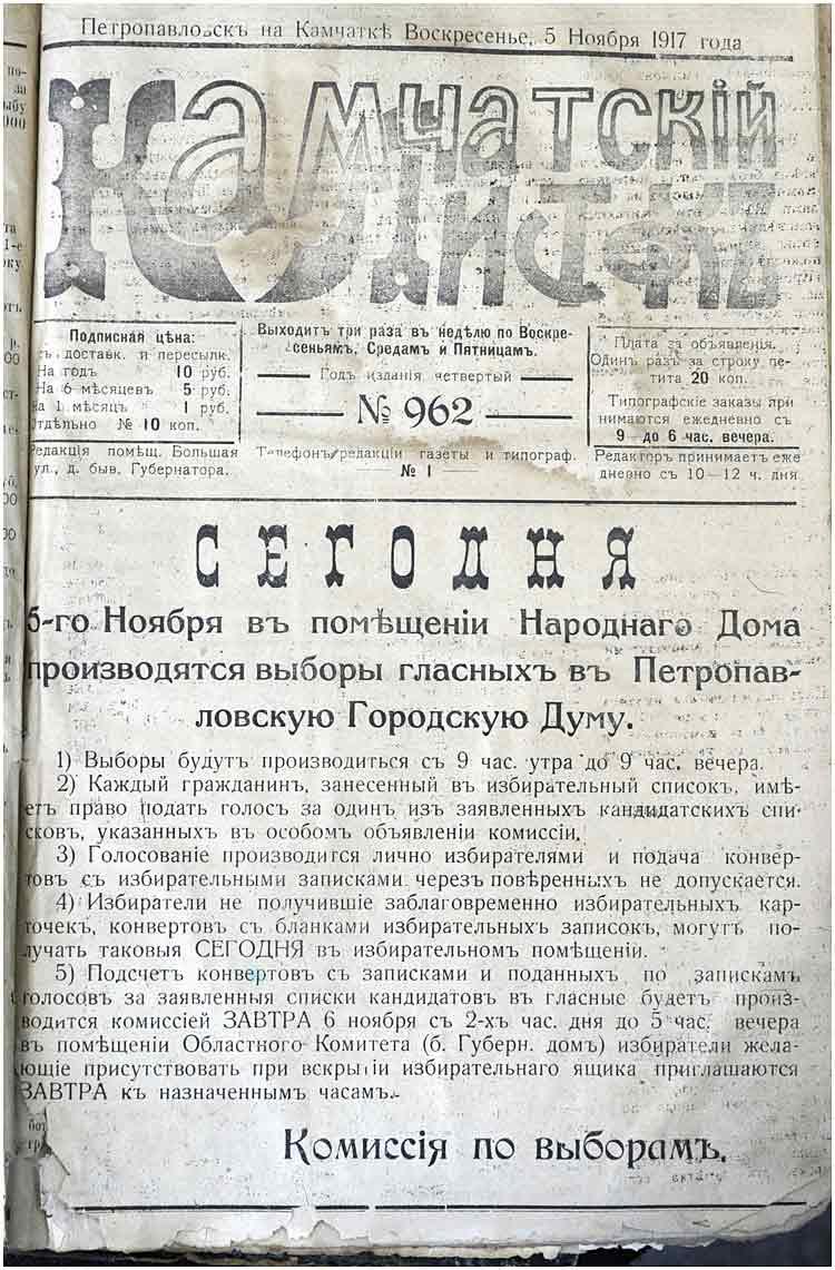 05-11-1917-kamlistok-1917-7232