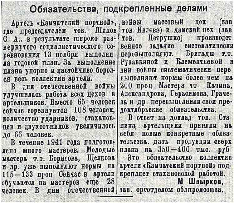 18-11-1941-kp